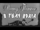 Мистер Питкин в тылу врага Англия, 1958 комедия, Норман Уиздом, дублирует Георгий Вицин