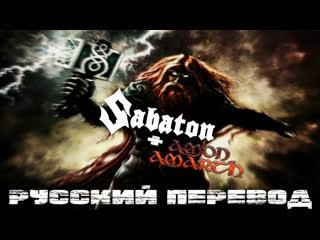 Sabaton/amon amarth - Twilight of the thunder God (Русский Перевод)