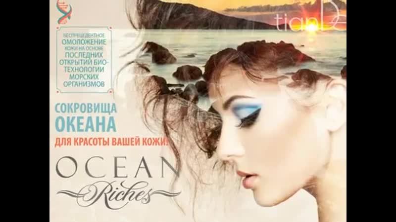 Серия_Ocean_Riches