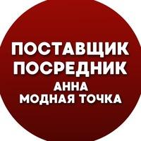 Поставщик Посредник Садовод Крупный Опт