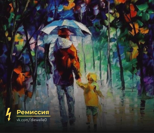 Ремиссия - Пап, а можно я не буду зонтик открывать мальчуган крепко держал отца за руку, и семенил рядом, шлёпая по лужам. Дождь был тёплым, но зарядил, кажется, надолго: небо словно опустилось