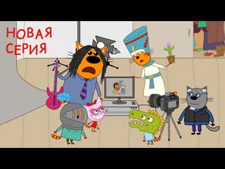 """Новая серия Три кота 120 """"Фотосессия"""""""