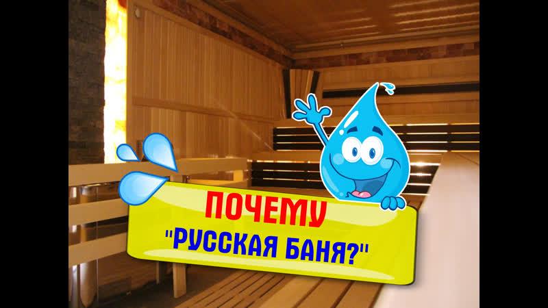 Аквапарк Атолл - Русская баня