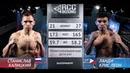 Станислав Калицкий vs Лэнди Крис Леон | Май, 18 2019 | RCC Boxing Promotions | Полный бой