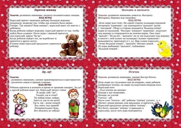 КАРТОТЕКА СЮЖЕТНО-ПОДВИЖНЫХ ИГР Детям 3,