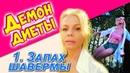 ДЕМОН ДИЕТЫ серия Запах шавермы Валентинов Dень ЗОЖ приколы прикол юмор