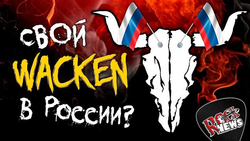 Возможен ли в России свой WACKEN?