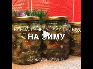 Баклажаны как грибы на зиму (ингредиенты указаны в описании видео)