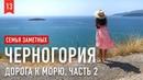 Дорога к морю Часть 2 Черногория Тиват Porto Montenegro Lustica Bay Семья Заметных Fam Z
