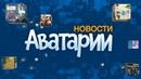Новости Аватарии | Завершение осенней акции