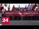 Окончательный приговор в Латвии школьникам запретили учиться по русски Россия 24