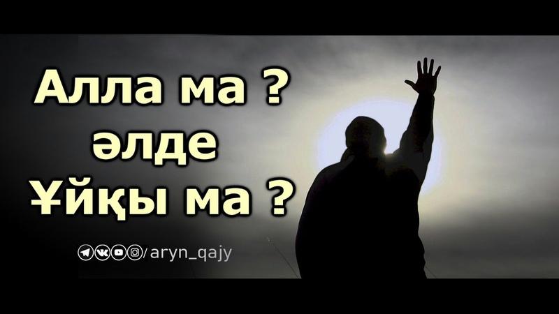 «Раббыларыңа нақты жақындататын амал» Ұстаз Ерлан Ақатаев ᴴᴰ