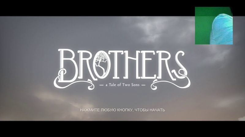 Brothers A Tale of Two Sons - PS4 Pro (Короткая История Реальных Братанов 2) [RUS-afin]
