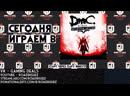 Dmc - Devil May Cry definitive edition