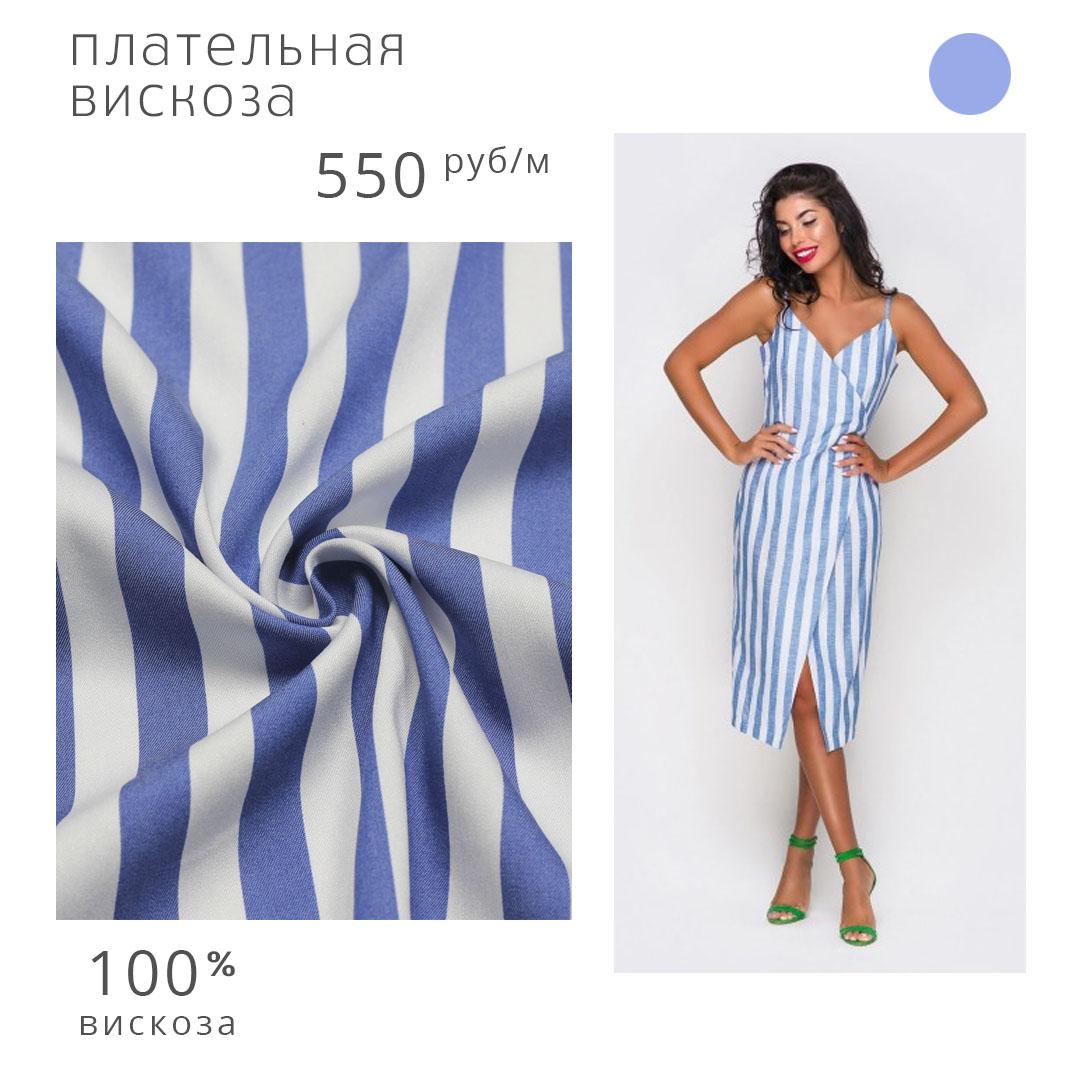 🤩Ткани самых актуальных расцветок и дизайнов оптом и в розницу в магазине Nice Tkani!