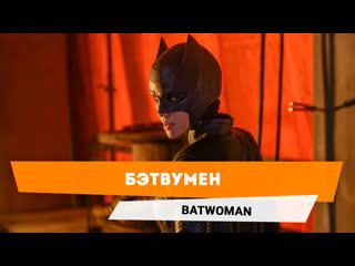 Бэтвумен | Batwoman  русский трейлер сериала 2019