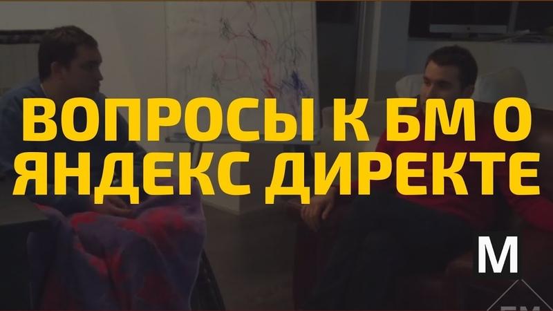 Вопросы к бм О Yandex.Direct и Google Adwords