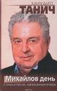 15 СЕНТЯБРЯ РОДИЛСЯ МИХАИЛ ТАНИЧ 19232008  советский и российский поэт-песенник