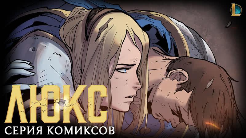 Люкс | Анонс серии комиксов