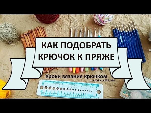Как подобрать крючок к пряже | Уроки вязания крючком от RAVEN_KATE_HM