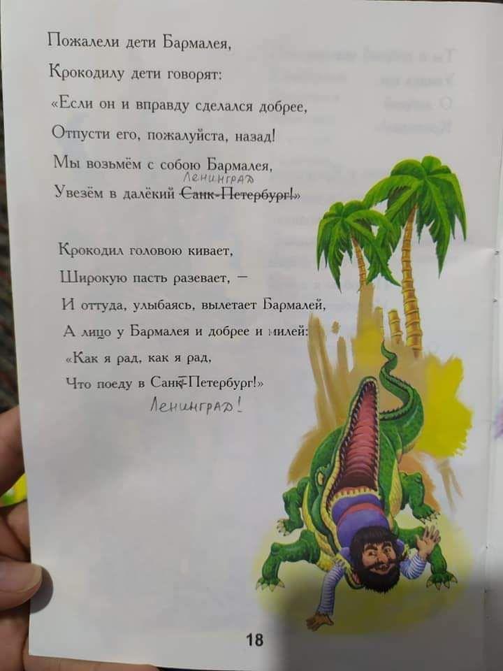 Узбекские правки Чуковского