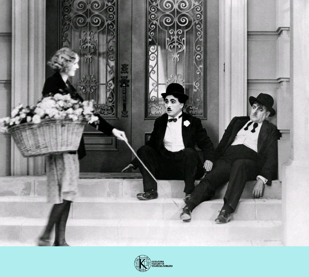 Ч. Чаплин «Огни большого города»