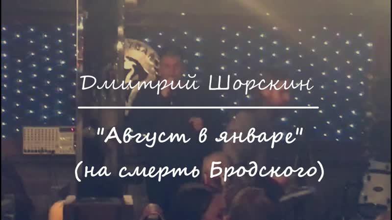 Дмитрий Шорскин Август в январе на смерть Бродского