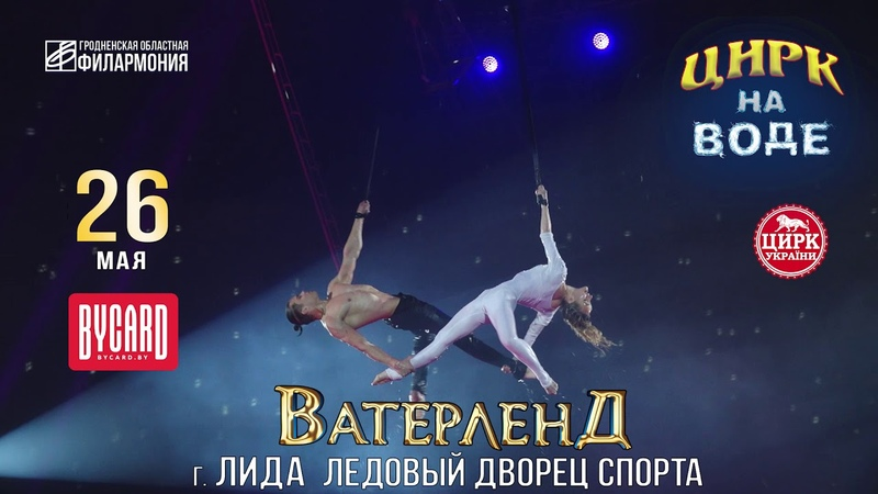 Шоу «Шоу в сказочной стране Ватерленд» (Лида, «Украинский цирк на воде», 2019)