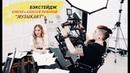 Съёмки клипа на песню Музыкант - Karina и Алексей Романоф