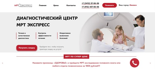 МРТ в Ижевске | МРТ Экспресс