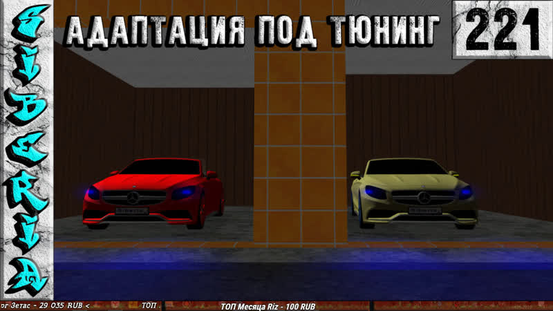 GTA Siberia MTA АДАПТАЦИЯ АВТО ПОД ТЮНИНГ 221