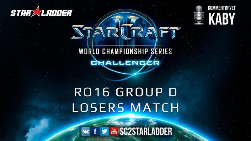 2019 WCS Summer Challenger EU - Ro16 Group D Losers Match GunGFuBanDa (P) vs HellraiseR (P)