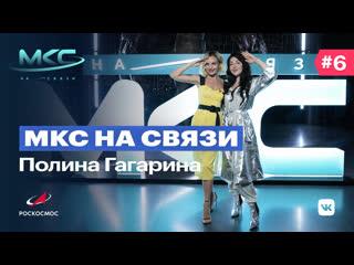МКС на связи №6: Полина Гагарина