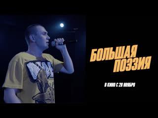 Нурминскии - Держи удар (клип к фильму Большая поэзия)