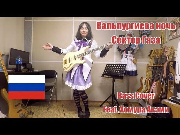 ほむほむがロシアの国民歌謡「Вальпургиева ночь」のベースを弾いてみた