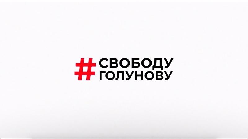 В поддержку Ивана Голунова Познер Оксимирон Макаревич Хаматова Шевчук и другие