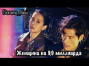 [Оригинал] Женщина за 9.9 миллиарда вон - 16 серия