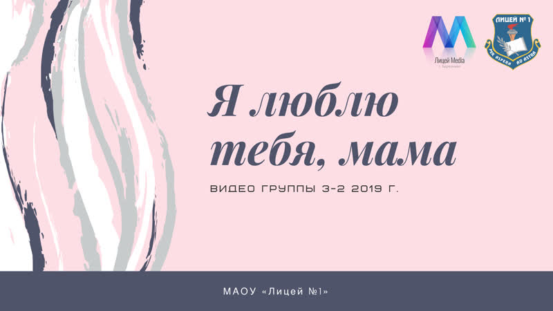 Я люблю тебя, Мама | 3-2 | Лицей Media