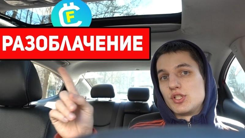 Вся Правда про CryptoFateev Разоблачение CryptoFateev Игоря Фатеева Биткоин и Криптовалюта