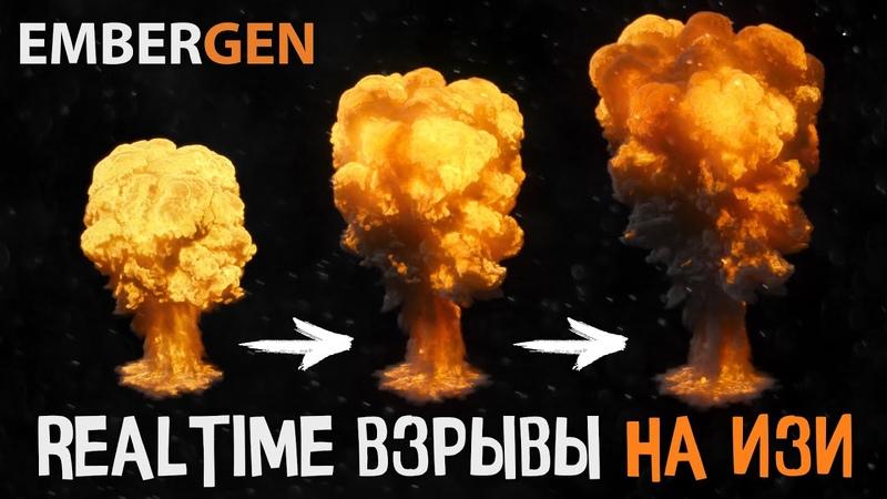 С РАЗБЕГА В EMBERGEN RealTime Simulation Огня Дыма Взрывов и Энергии