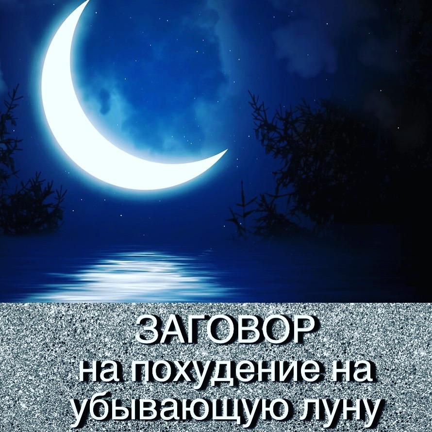 Лунный календарь заговоры для похудения