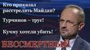 Откровенное интервью о пахане Януковиче Майдане Зеленском и отравлении Ющенко Бессмертный