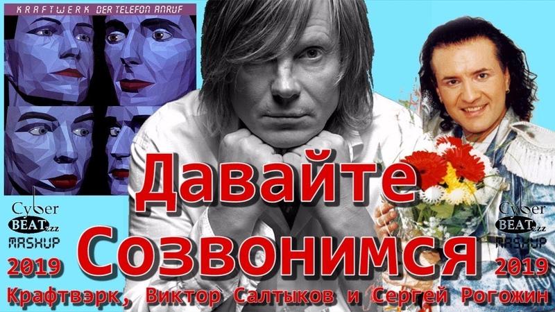 KRAFTWERK, Виктор Салтыков и Сергей Рогожин, Давайте Созвонимся, Lets Call CyberBEATzzz Mashup Remix