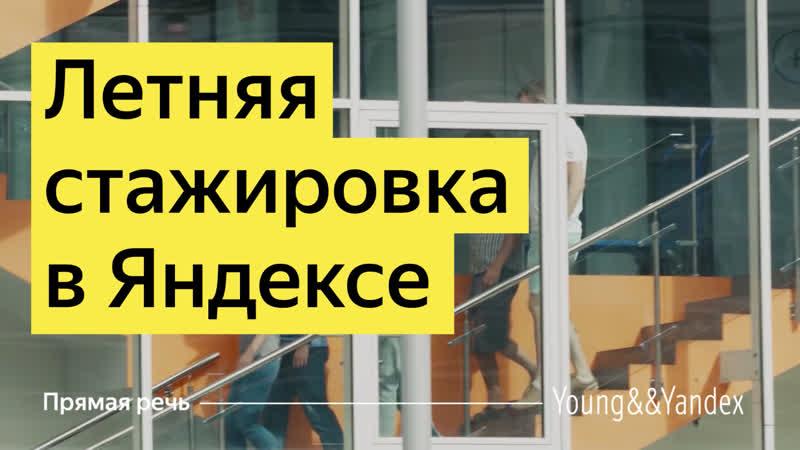 Сотрудники Яндекса — о летних стажировках
