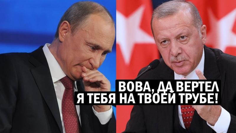 Срочно - Такого Россия от Турции не ожидала - Эрдоган вертит Кремль на трубе - новости и политика