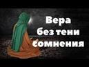 Любимец Всевышнего 19 часть Самый близкий друг Пророка ﷺ