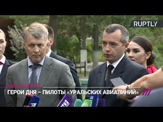 Командир экипажа А321 рассказал об экстренной посадке в Жуковском.mp4
