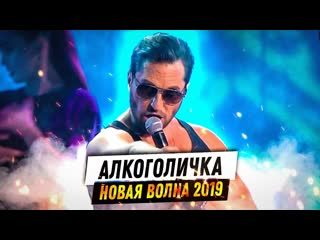 Премьера! Артур Пирожков - Алкоголичка (Новая Волна-2019)