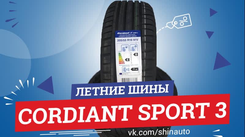 Летняя шина Cordiant Sport 3