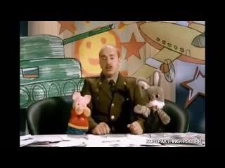 Спокойной ночи малыши (военная пародия)